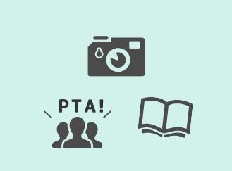 PTAの広報誌実績多数